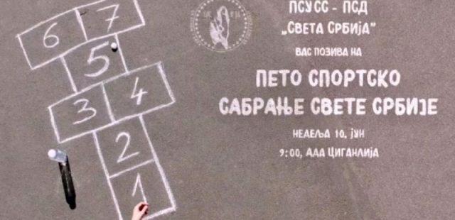 5. СПОРТСКО САБРАЊЕ СВЕТЕ СРБИЈЕ