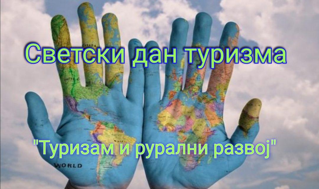 СВЕТСКИ ДАН ТУРИЗМА
